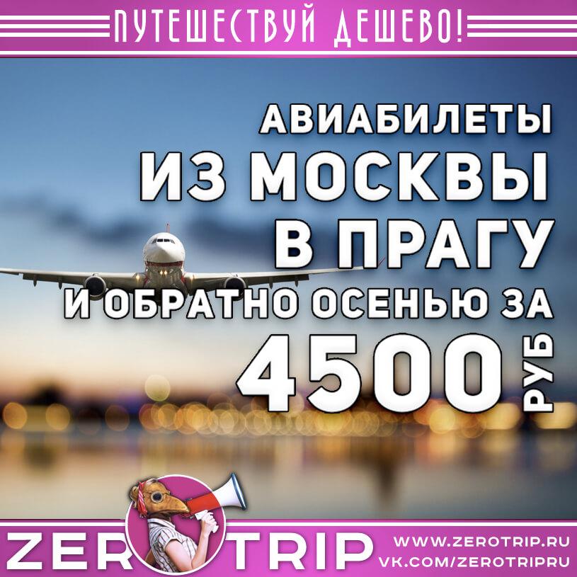 Авиабилеты в Прагу на осень за 4500₽