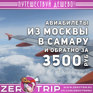 Авиабилеты в Самару из Москвы за 3500₽