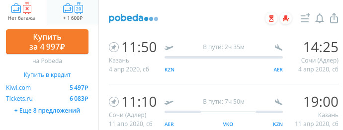 Авиабилеты в Сочи из Казани и обратно за 5000₽