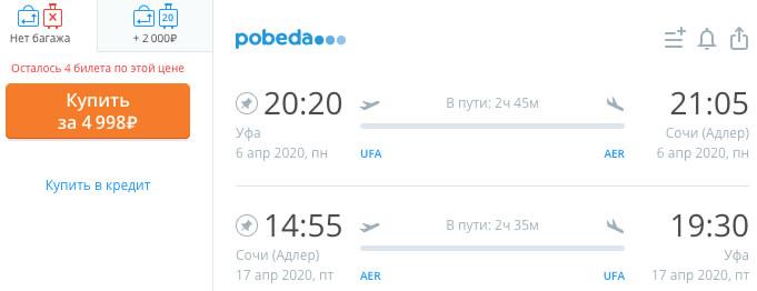 Авиабилеты в Сочи из Уфы и обратно за 5000₽