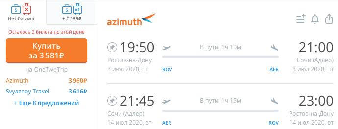 Авиабилеты в Сочи на лето из Ростова за 4000₽