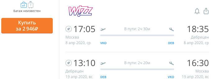 Авиабилеты в Венгрию и обратно за 2900₽