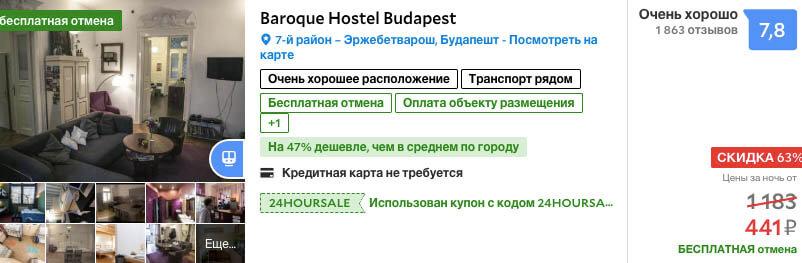 найти и забронировать отель или хостел в Будапеште