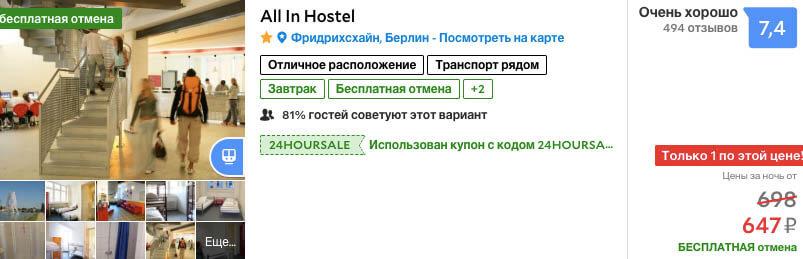 найти и забронировать недорогой хостел или отель в Берлине