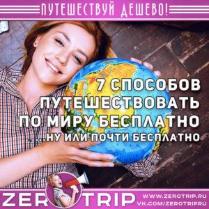Бесплатные путешествия по миру - 7 отличных способов сэкономить в поездке