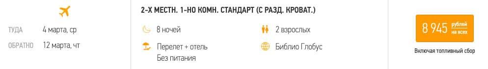 Горящие туры в Сочи из Москвы за 4450₽