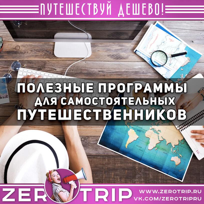 Полезные программы для путешественников