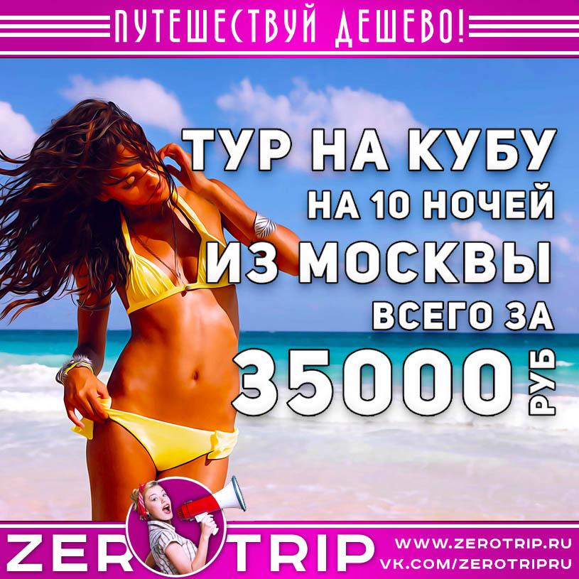 Тур на Кубу из Москвы за 35000₽