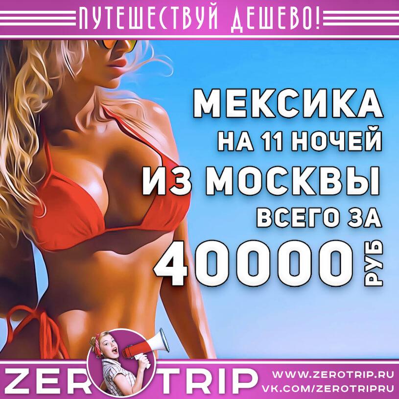 Тур в Мексику из Москвы за 40000₽