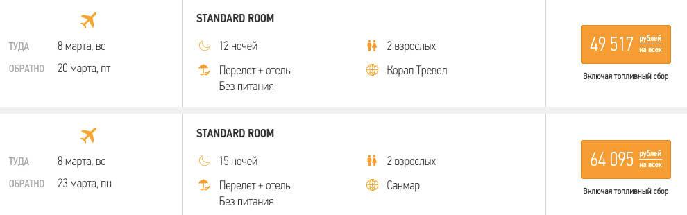 Тур в Паттайю из Москвы от всех туроператоров