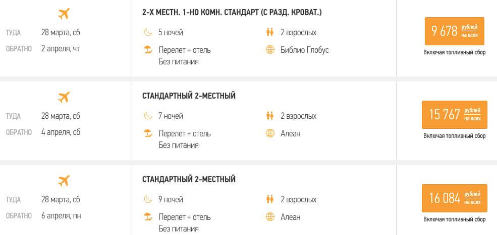Тур в Сочи на 5 ночей из Москвы за 4800