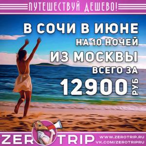 Тур в Сочи в июне за 12900₽