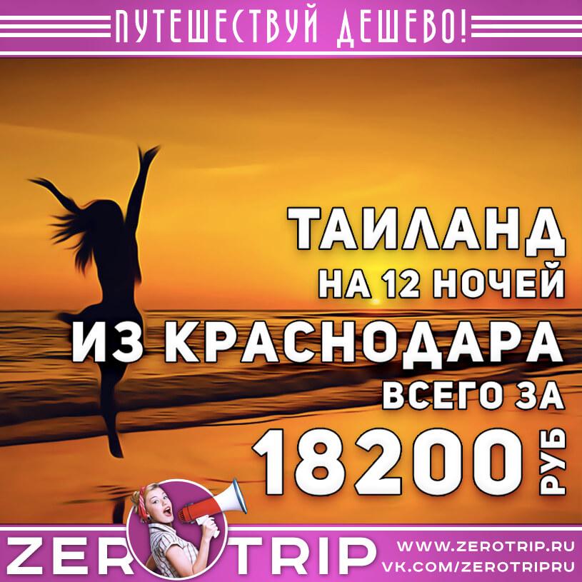 Туры на Пхукет из Краснодара без коронавируса