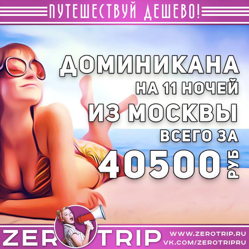 Туры в Доминикану из Москвы за 40500₽