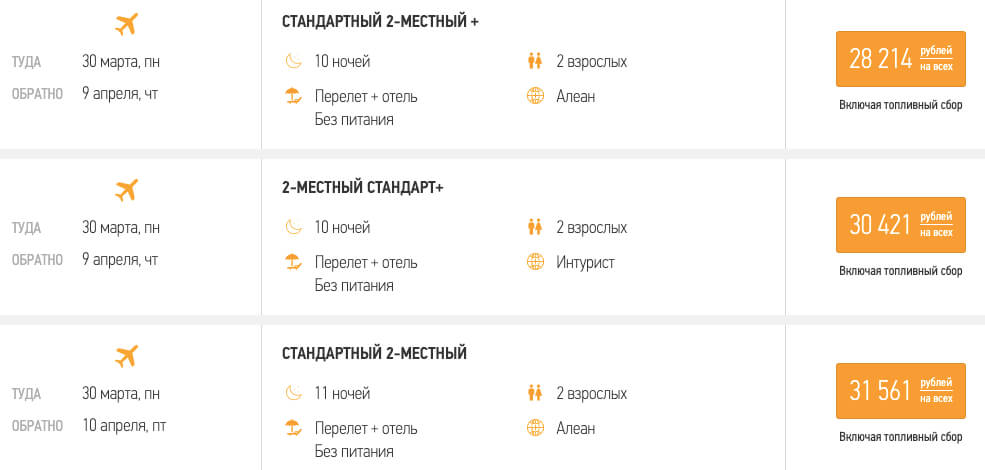 Туры в Крым из Москвы за 14000₽