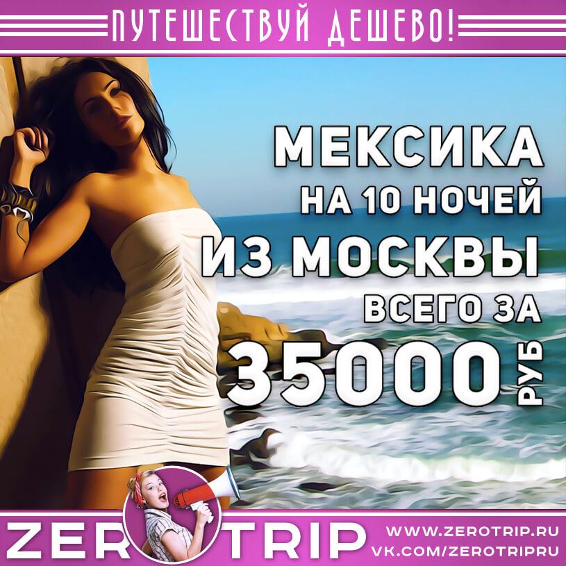 Туры в Мексику из Москвы за 35000₽