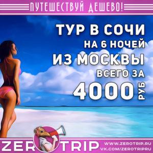 Туры в Сочи на неделю из Москвы за 4000₽