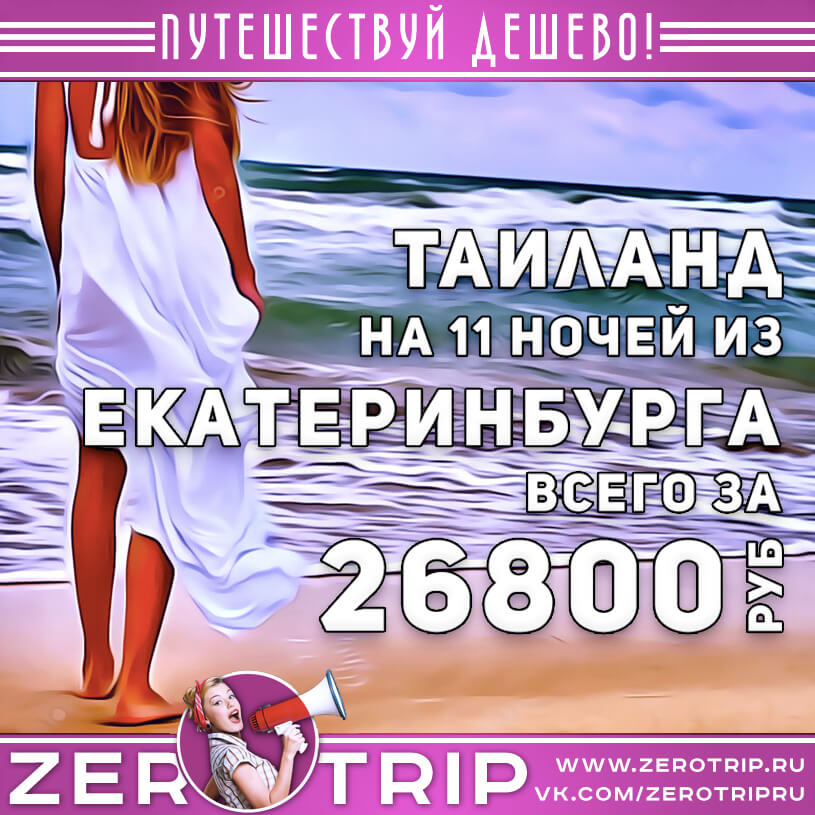 Туры в Таиланд из Екатеринбурга за 26800₽