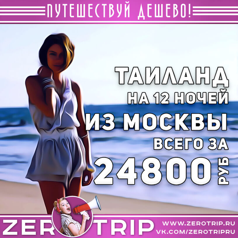Туры в Таиланд из Москвы за 24800₽