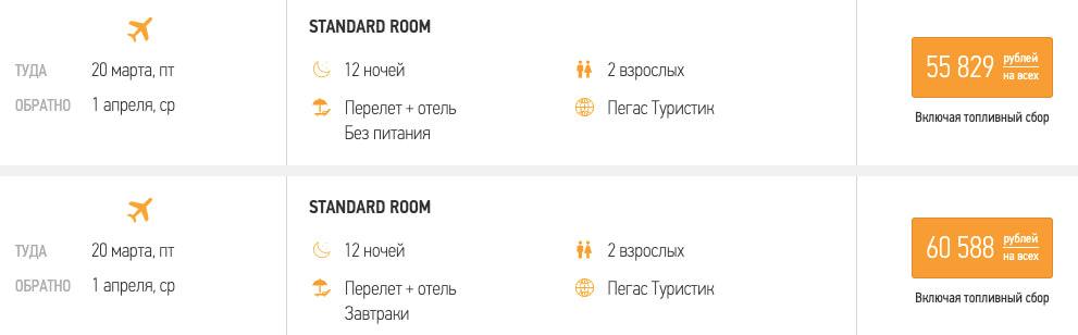 Туры в Таиланд из Воронежа за 27900₽