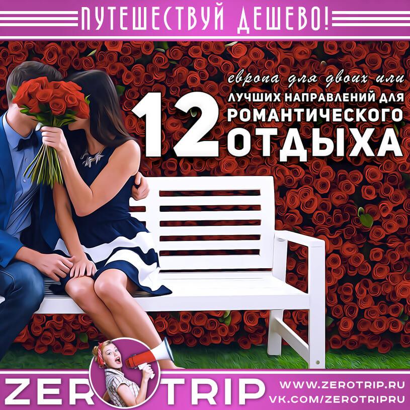Европа для двоих или  12 лучших направлений для романтического отдыха