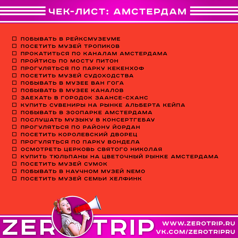 Что посмотреть в Амстердаме за 2-3 дня