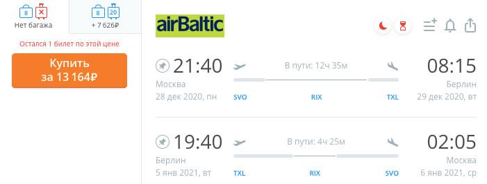 Авиабилеты в Берлин на Новый год 2021 из Москвы за 13000₽