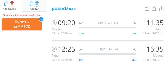 Авиабилеты в Черногорию из Москвы за 9600₽