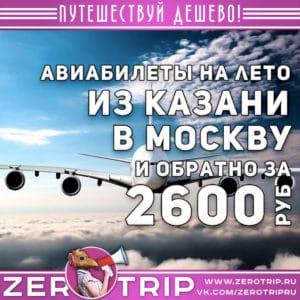 Авиабилеты в Москву из Казани за 2600₽