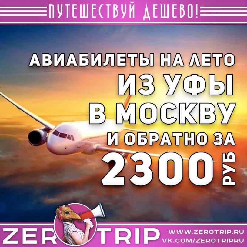 Авиабилеты в Москву из Уфы за 2300₽