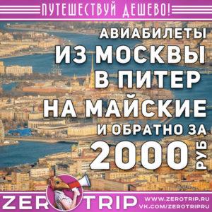 Авиабилеты в Питер из Москвы на майские и обратно 2000₽