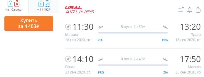 Авиабилеты в Прагу за 4400₽