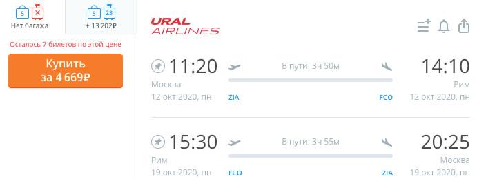 Авиабилеты в Рим из Москвы за 4600 рублей