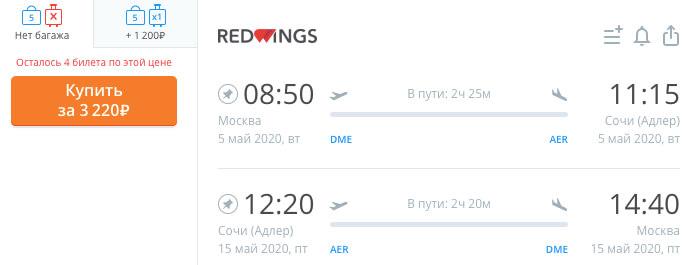 Авиабилеты в Сочи на майские за 3200₽