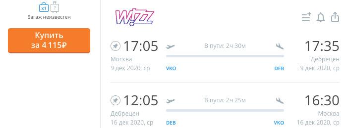 дешевые билеты в Дебрецен с вылетом из Москвы