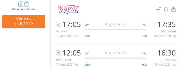 купить дешевые авиабилеты в Венгрию на Новый год 2021