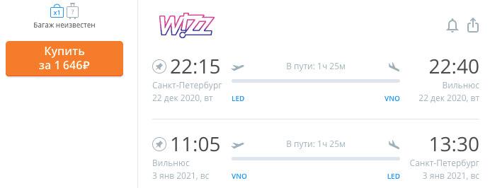 Авиабилеты в Вильнюс из Питера