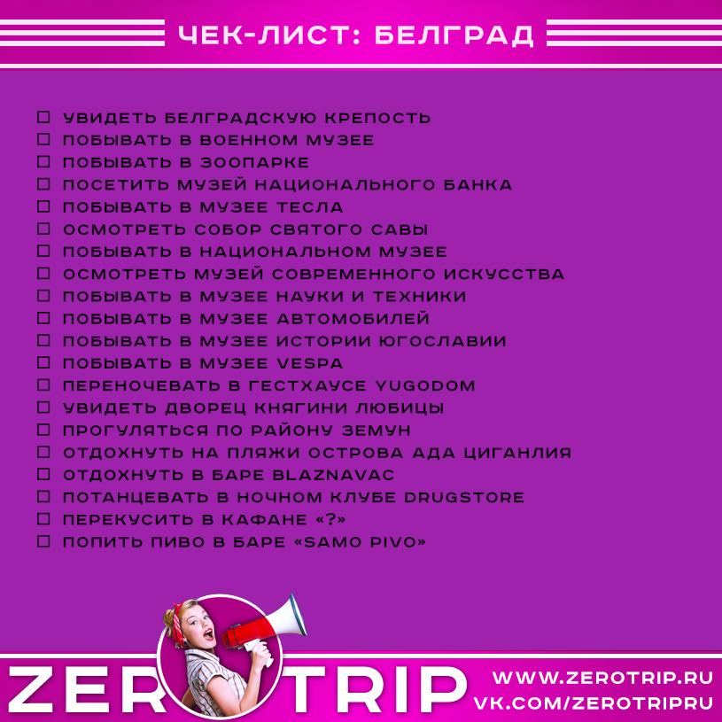 Что посмотреть в Белграде за 2-3 дня