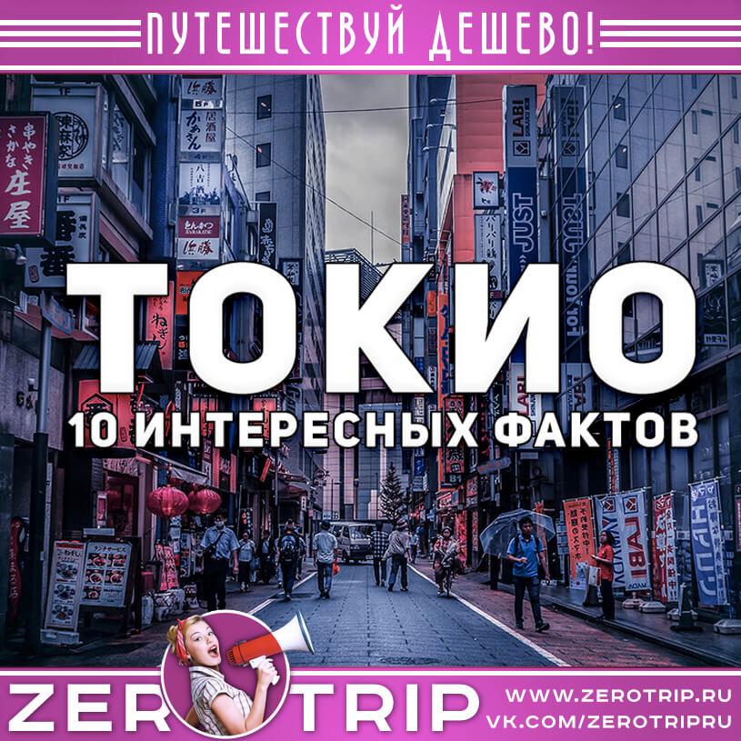 Интересные факты о Токио