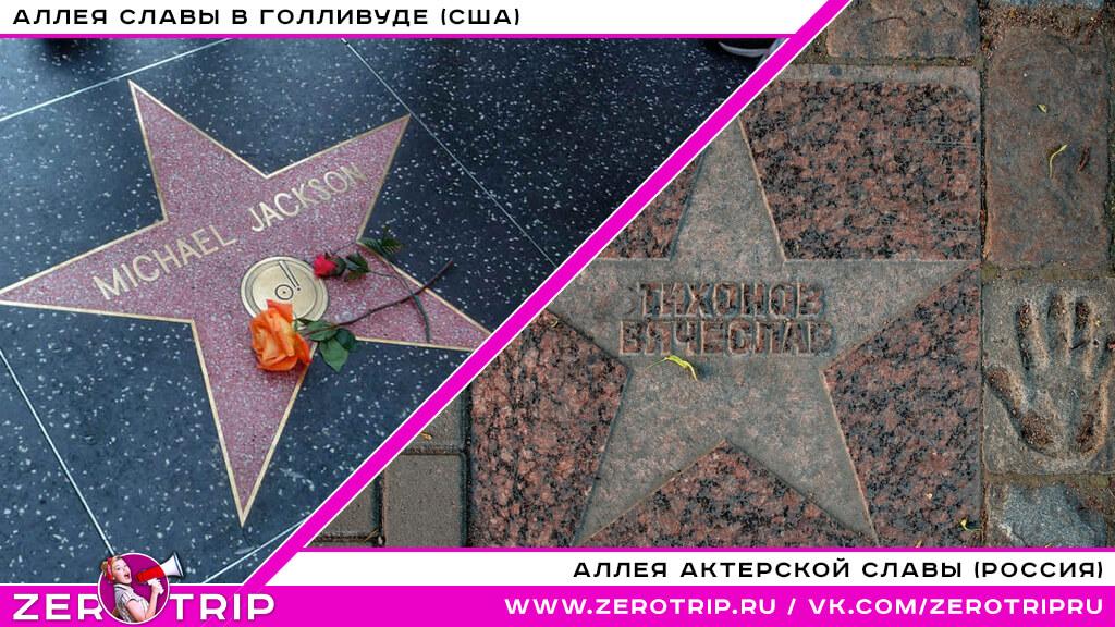 Аллея славы в Голливуде (США) / Аллея актерской славы (Россия)