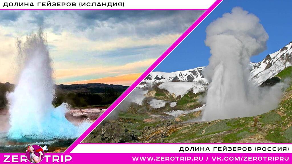 Долина гейзеров (Исландия) / Долина гейзеров (Россия)