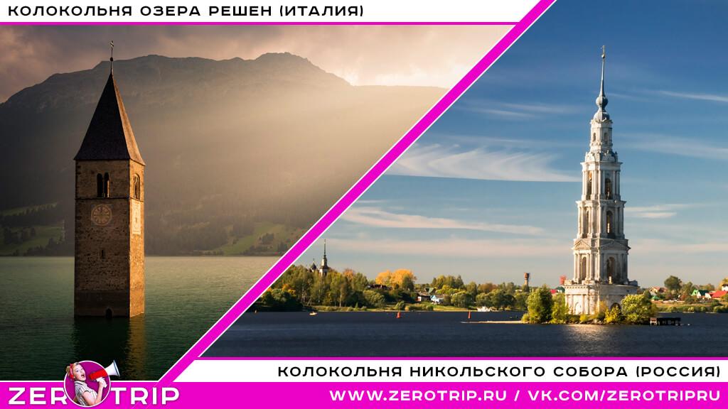 Колокольня озера Решен (Италия) / колокольня Никольского собора (Россия)