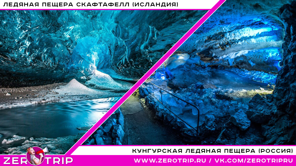 Ледяная пещера Скафтафелл (Исландия) / Кунгурская ледяная пещера (Россия)