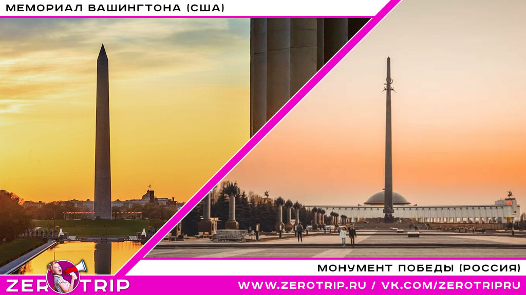 Мемориал Вашингтона (США) / Монумент Победы (Россия)