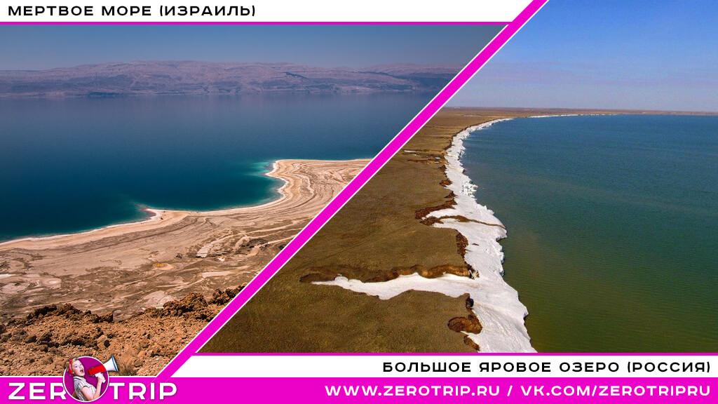 Мертвое море (Израиль) / Большое Яровое озеро (Россия)