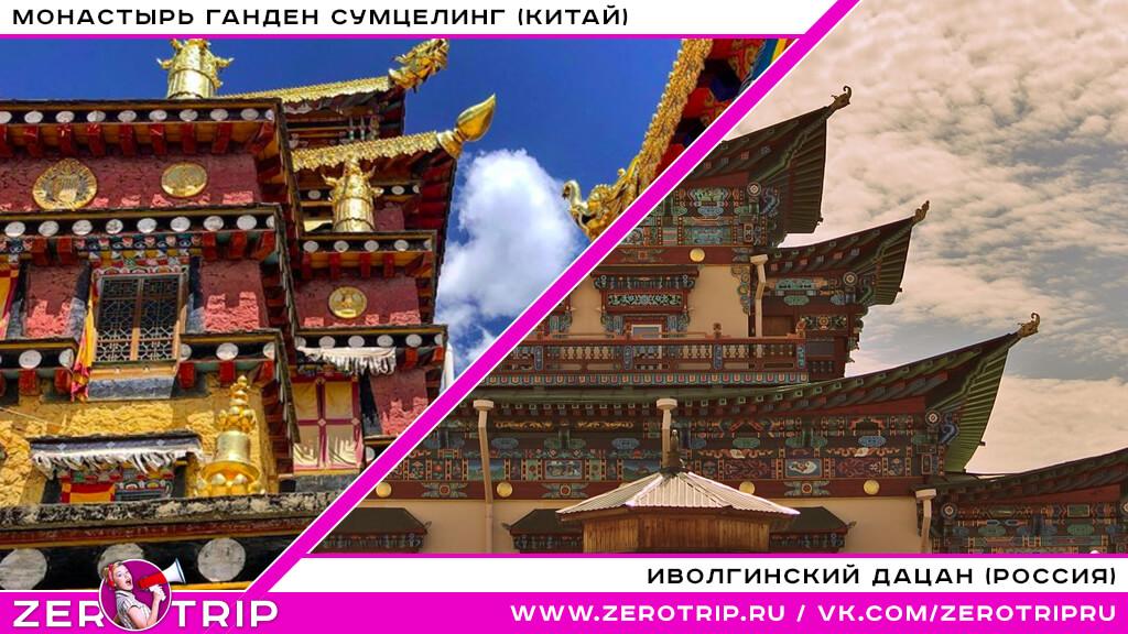 Монастырь Ганден Сумцелинг (Китай) / Иволгинский дацан (Россия)