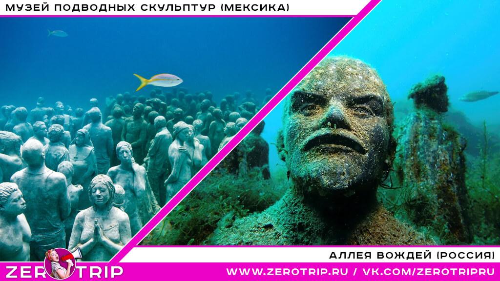 Музей подводных скульптур (Мексика) / Аллея вождей (Россия)