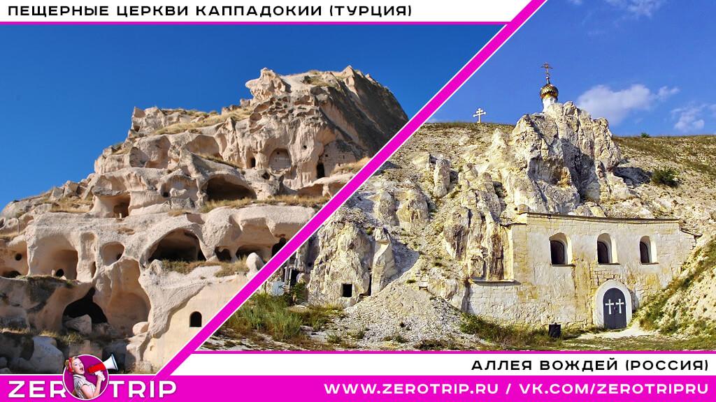 Пещерные церкви Каппадокии (Турция) / Пещерные церкви (России)