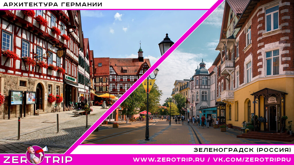 Архитектура Германии / Зеленоградск (Россия)