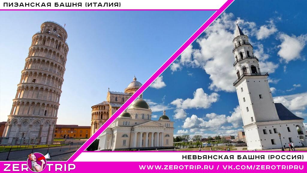 Пизанская башня (Италия) / Невьянская башня (Россия)